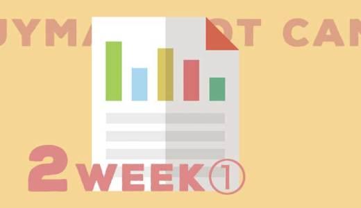 BUYMA超短期集中レッスン第2週目の課題