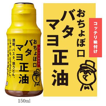 ぶらり途中下車の旅の「正田醤油」のあのバタマヨ正油、タバスコスパイシーしょうゆはご飯を贅沢にしてくれるゾ!群馬人の誇り!