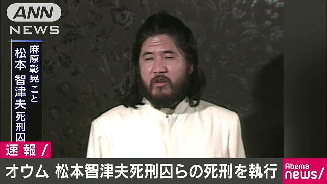 オウム真理教の松本智津夫死刑囚(麻原彰晃)他の死刑執行。13名全員極刑となる。サリン事件を起こした罪は重いが、死刑制度廃止に動く世界の評価に注目していきたい。