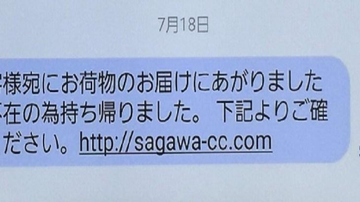 佐川急便の偽の不在通知で数万円請求!?ショートメール(SMS)で偽サイトからインストールすると詐欺の加害者に。sagawa.apkを削除する対処法は?