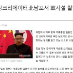 北朝鮮の南浦で拘束された39歳の映像クリエイターは杉本知之か杉本倫孝か?報道も錯綜しており特定は待とう。杉嶋岑氏のようなスパイ容疑の自白強要が繰り返される。