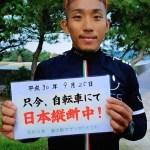 48日間の珍逃避行が終わった樋田容疑者の偽名は読みが一緒の櫻井潤弥!?自我肥大感とセンセーション・シーキングで逃走を愉しんでいた。