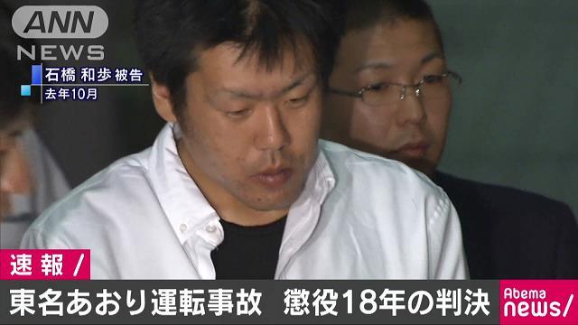 石橋和歩被告の判決に裁判員の葛藤と決断が。法を捻じ曲げず危険運転致死傷罪を適用させるに至った苦労を労いたい。