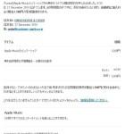 注文ID: MMN01MGR091611868M( 注文ID:英数字)のメールにご用心!Appleを装ったフィッシング詐欺。