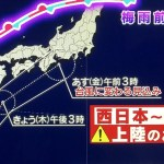 令和初の台風になるか?熱帯低気圧が台風となって関東上陸の恐れ!河川はどうなる?これが今年の台風を占うものとなる。