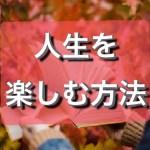"<span class=""title"">【人生を楽しむ方法】本を読むと人生楽勝!</span>"