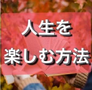 【人生を楽しむ方法】本を読むと人生楽勝!