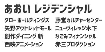 字幕とサムネイルで使うおすすめフォント5選