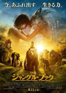 jungle_book_ver20