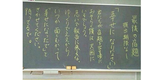 最後の宿題