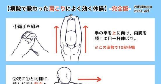 肩こりによく効く体操