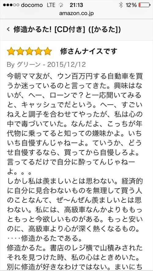 syuzo1_R