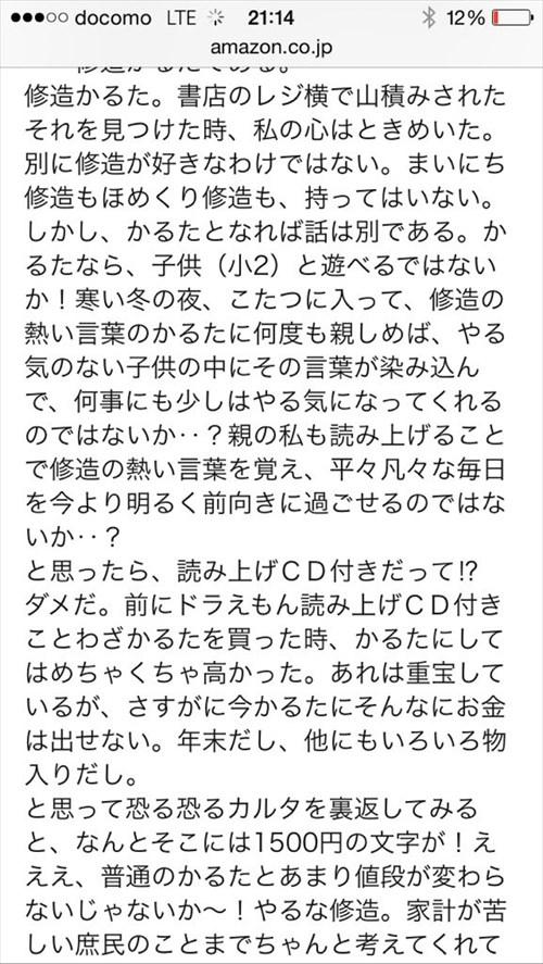 syuzo2_R