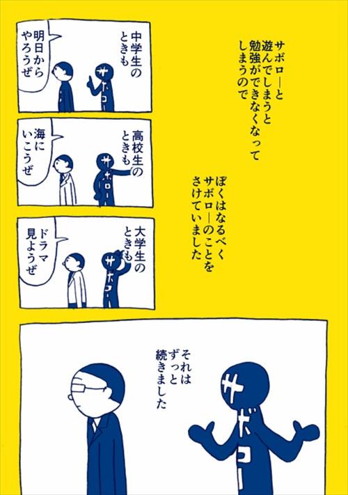 sabo (4)_R
