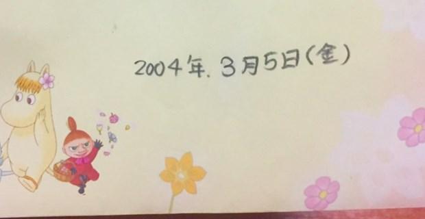 画像 『娘の秘密を見つけてしまった』 14年間も隠されていた「封筒」の中には!?