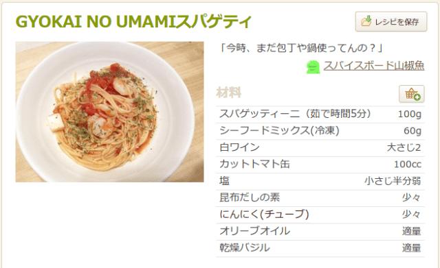 gyokai-no-umami-1