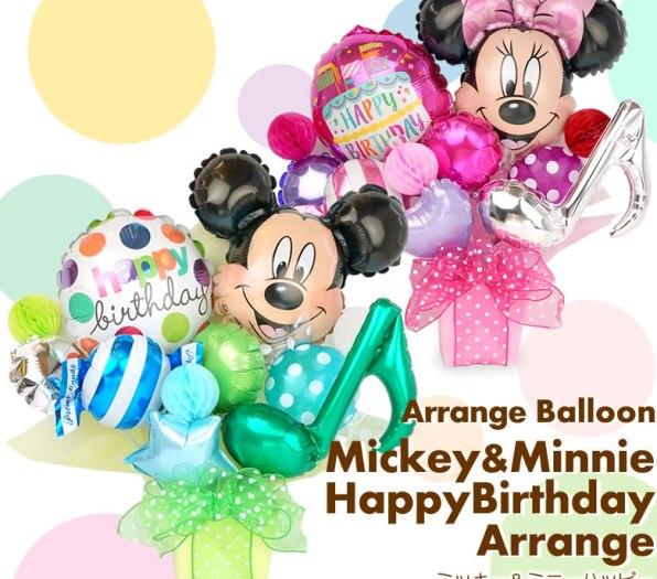 お誕生日 バルーン ミッキー ミニー ディズニー