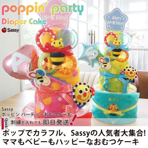 poppin' partyおむつケーキ