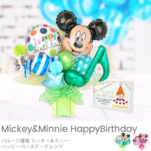 アレンジバルーン ミッキー&ミニー