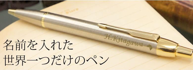 名入れペン パーカーIM
