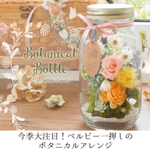 ボタニカルボトル
