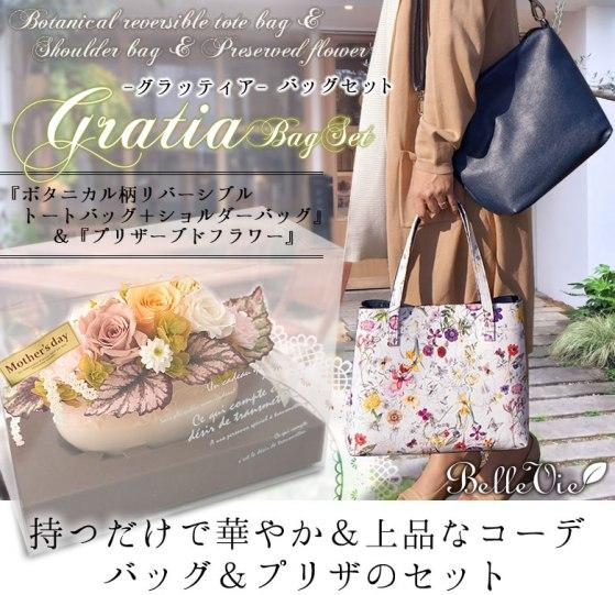 Gratia(グラッティア)バッグセット『ボタニカル柄リバーシブルトートバッグ+ショルダーバッグ』&『プリザーブドフラワー』