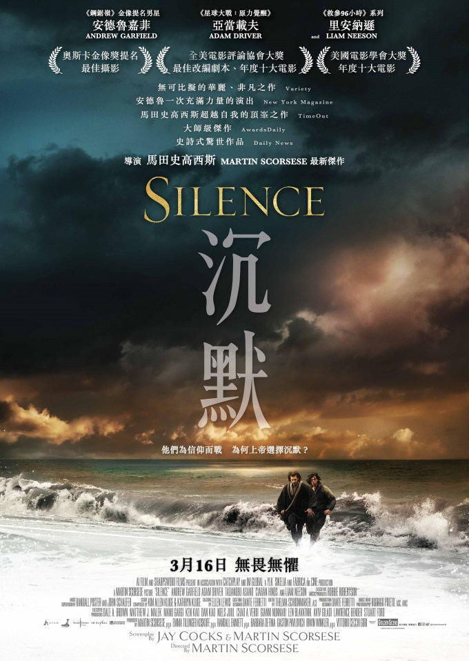 Silence_Local Poster