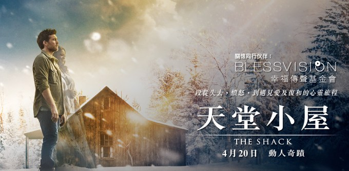 TheShack_FB top-01