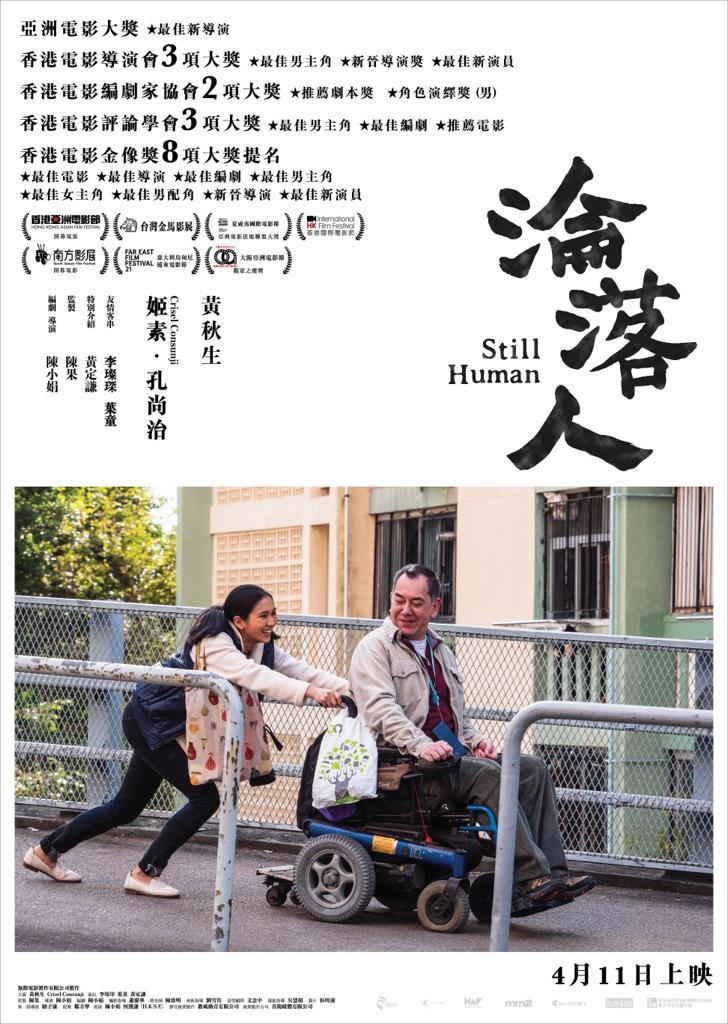 《淪落人》 4月11日上映