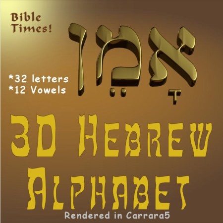 3D Hebrew Alphabet Carrara Themed 3D Studio MAX Cinema 4D pappy411 3D Hebrew Alphabet by pappy411