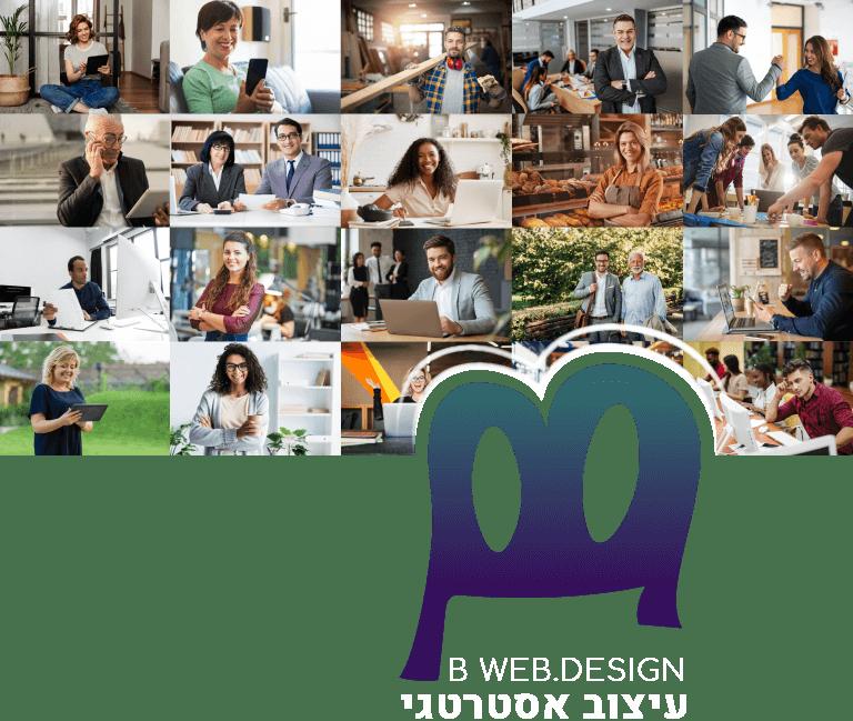B Web.Design לקוחות מרוצים