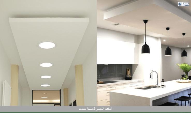 سلسة تصميم الأسقف المعلقة-أشكال السقف الجبسى-سقف جبسى معلق جزئيآ