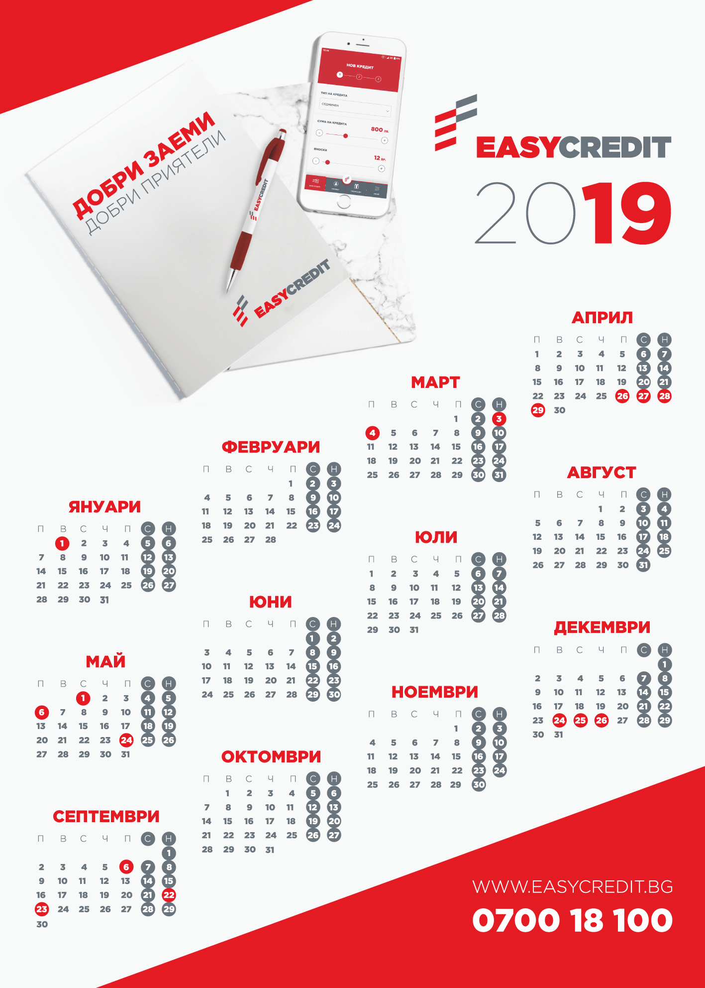 easycredit calendar print design