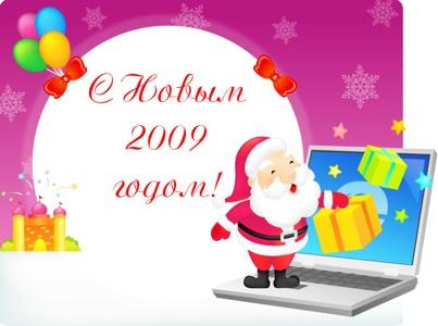 Новый 2009 год