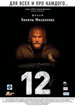 Двенадцать Михалкова