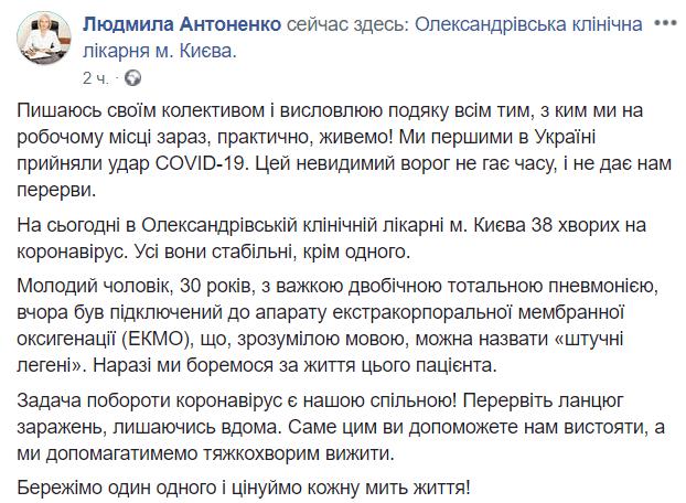 У Києві 30-річний пацієнт з коронавірусом знаходиться у важкому стані
