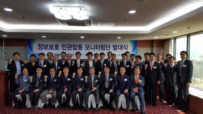 정보보호 민관합동 모니터링단 발대식 사진