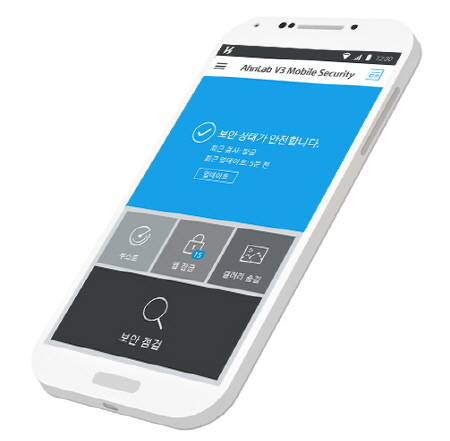 Ahnlab_V3 Mobile Security