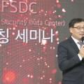 KT 기업사업부문장 이문환 부사장이 KT 목동 IDC2센터에서 열린 금융보안데이터센터(FSDC) 런칭 세미나에서 환영사를 하고 있다.