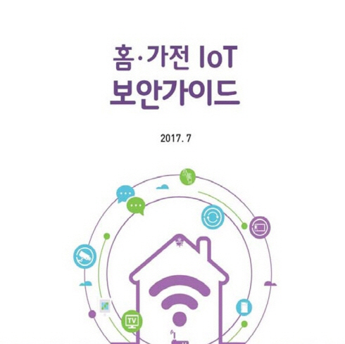 home-iot-security