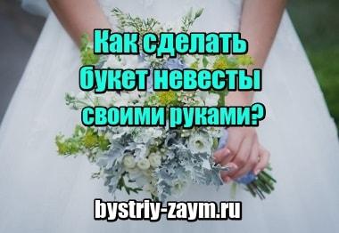 Как сделать букет невесты своими руками из живых цветов