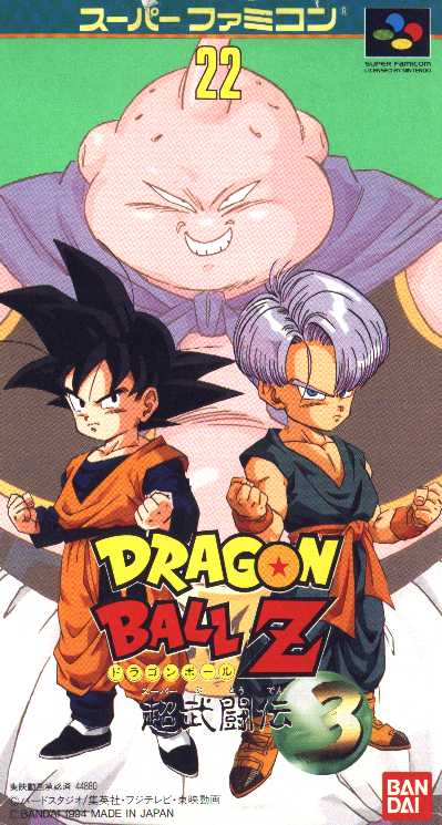 Portada de Dragon Ball Z: Super Butoden 3