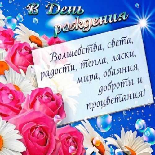 Поздравления с днем рождения женщине (стихах красивые ...