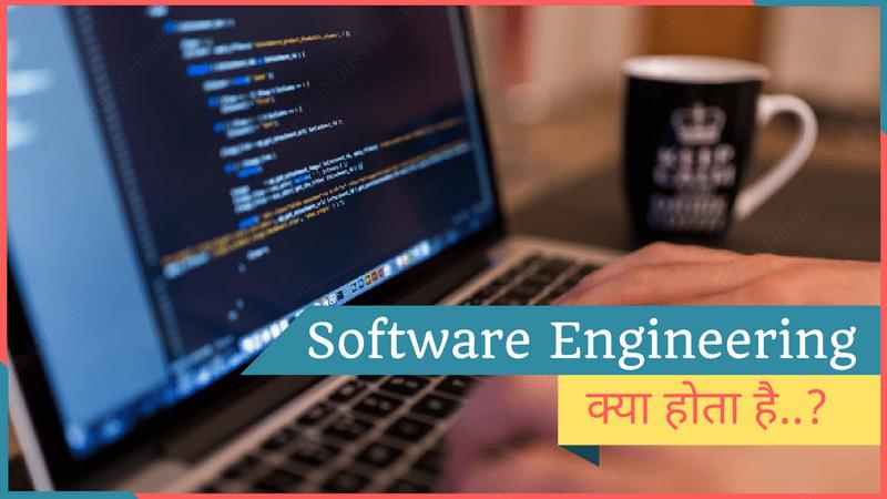 software engineering hindi me