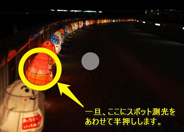スポット測光2