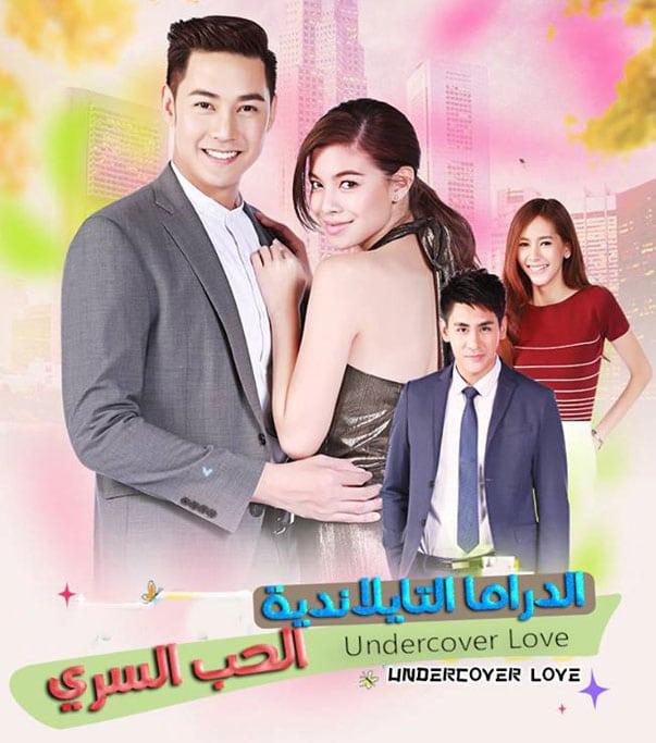 الحب السري Luk Tan Loy Kaew