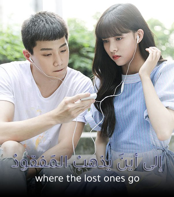 الي اين يذهب المفقود Where the Lost Ones Go
