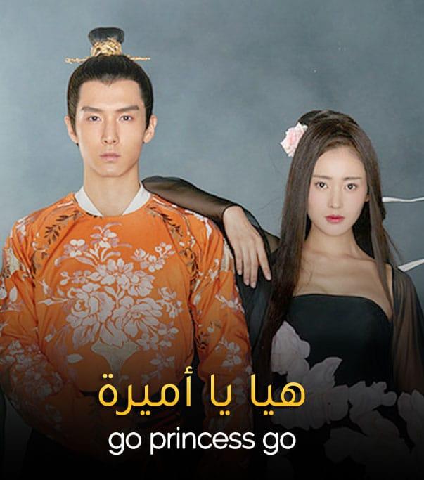 هيا يا اميرة Go Princess Go