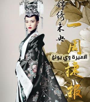 الاميرة وي يونغ princess wei young