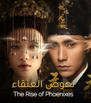 نهوض العنقاء The Rise of Phoenixes